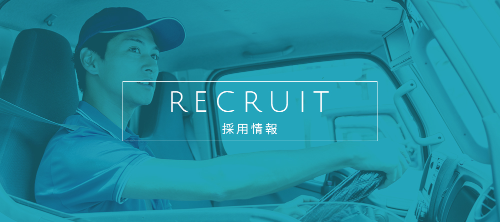 recruit_bnr