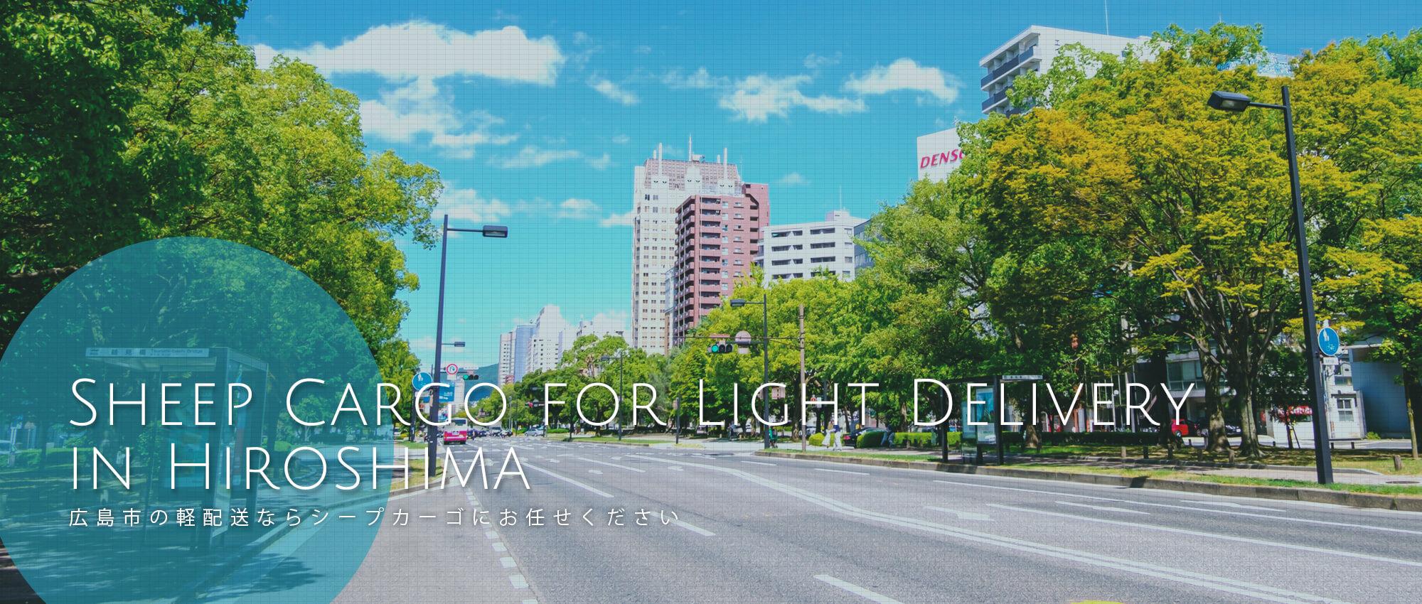 広島市の軽配送なら シープカーゴにお任せください